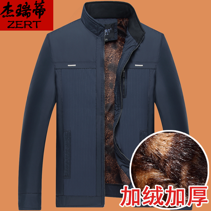 中年男士秋 40加絨加厚50外套60歲爸爸棉衣夾克衫中老年人男裝