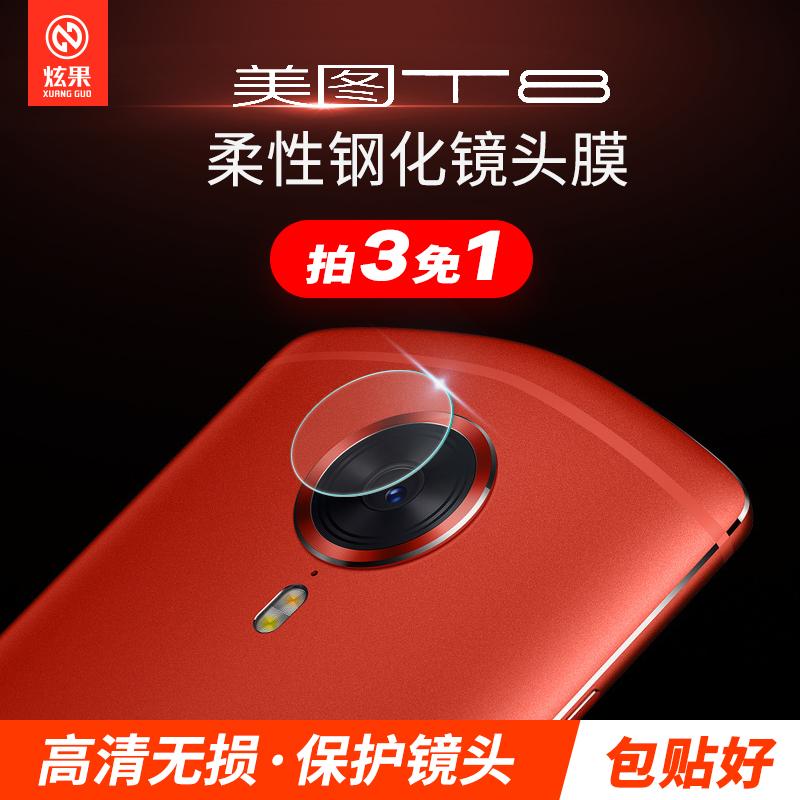 炫果 美图T8钢化镜头膜t9后摄像头保护膜美图T8s手机镜头圈贴膜m8