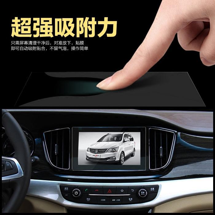 16款宝骏730导航膜中控音响显示屏保导航钢化玻璃保护贴膜车贴