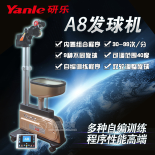 Cheap YanLe LOK Table Tennis ball machine spin walks final delivery network programming nine kinds of memory A8