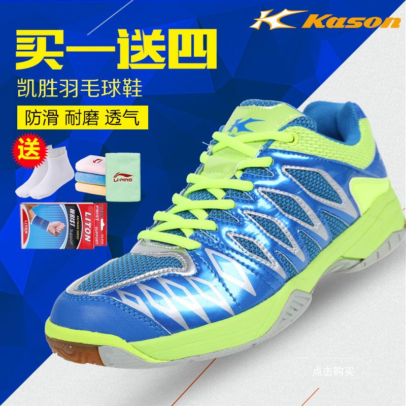 買一送四 KASON凱勝羽毛球鞋 男鞋 新 鞋耐磨透氣FYTK011羽鞋