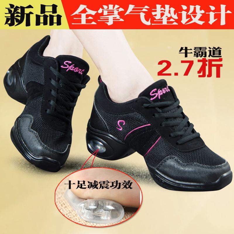 Крупного рогатого скота Босси обувь дамы лето кадриль обувь белой мягкой сетки современный фитнес спортзал танцы женщин обувь