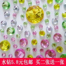 Children's diamond paste decorative mobile car a large diamond gem stickers independent of gum heart-shaped reward sticker