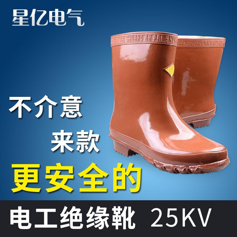 25KV изоляция ботинок высокое давление изоляция обувной электрик обувной удлинитель электрик ботинок изоляция ботинок обувной