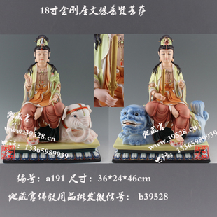 Manjushri Samantabhadra Jizo statues palace town house Dehua porcelain ceramic crafts Sam Kegon Decoration