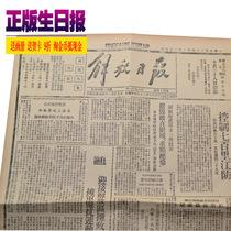 正版生日报40年代解放日报影印版送老师情人节教师节实用创意礼品