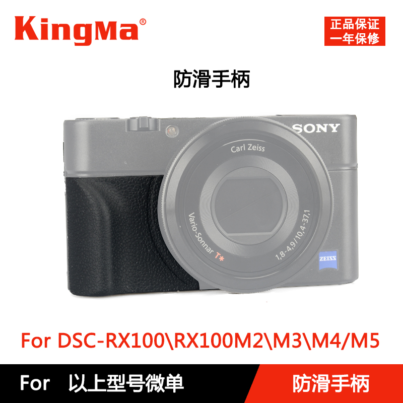 Сила код AG-R2 противоскользящее руки обрабатывать sony черная карта камера RX100M5 RX100M4 RX100M3 поколение шпон