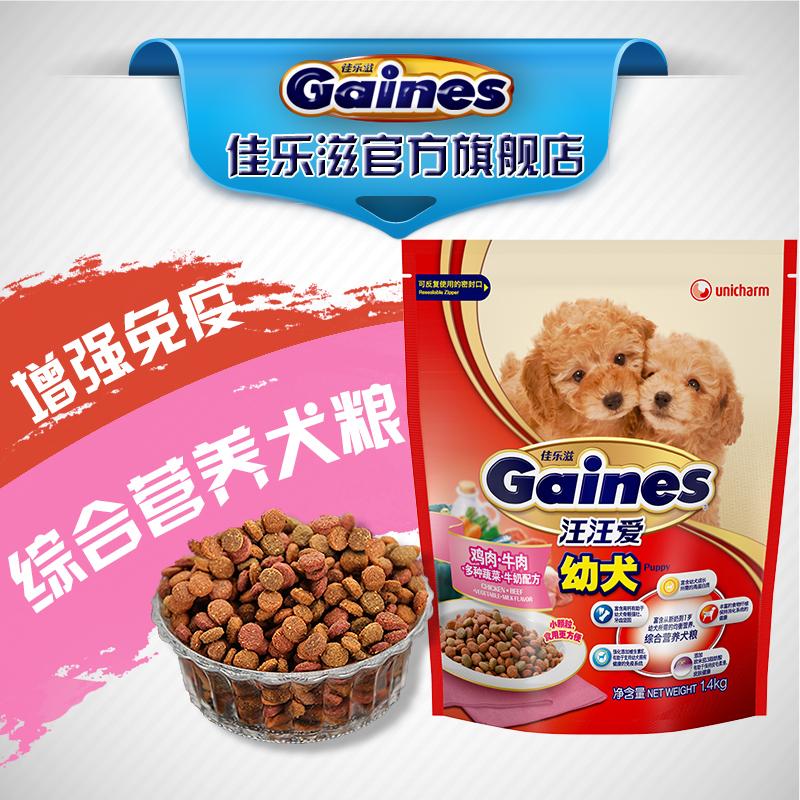 佳樂滋幼犬狗糧汪汪愛雞肉牛肉泰迪金毛小型犬幼犬糧1.4kg包郵