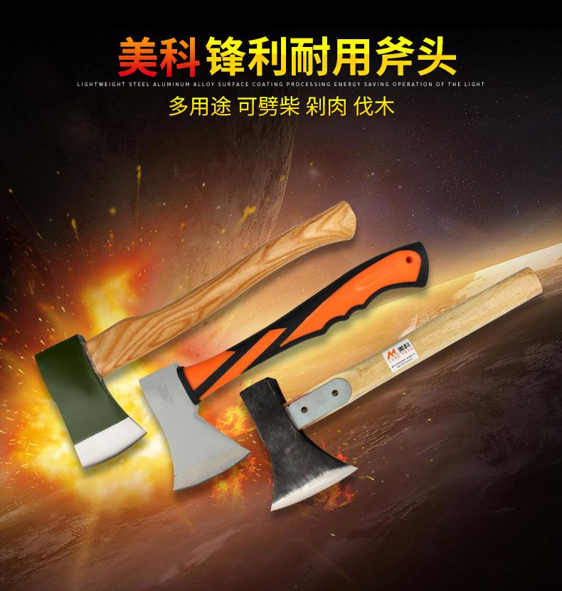 美科斧子木工斧头 家用劈柴小斧头刀户外战斧防身武器手工开山斧