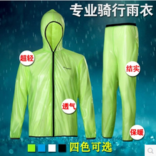Package mail Bluewild blue wild riding a raincoat and rain pants/super light waterproof breathable long-sleeved men and women