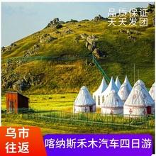 新疆旅游喀纳斯湖禾木村神仙湾三道湾乌鲁木齐出发4日游跟团线路