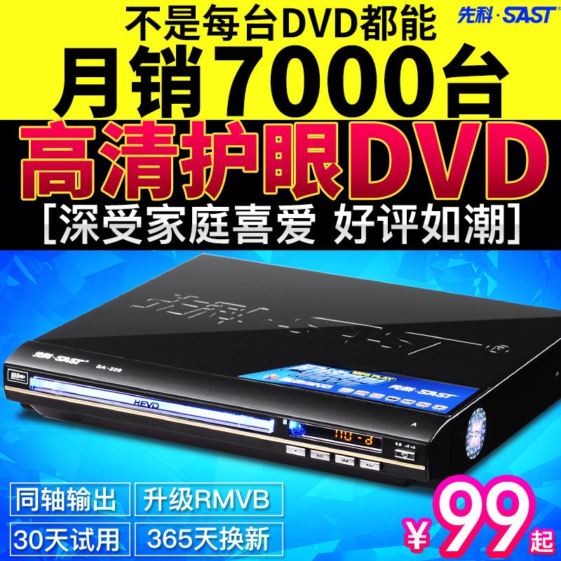 SAST/先科 SA-228家用DVD影碟机EVD播放机DVD机高清CD迷你播放器