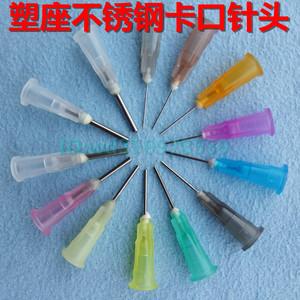 點膠針頭卡口塑鋼精密點膠針管針嘴點膠針筒針頭滴膠針頭打膠針頭