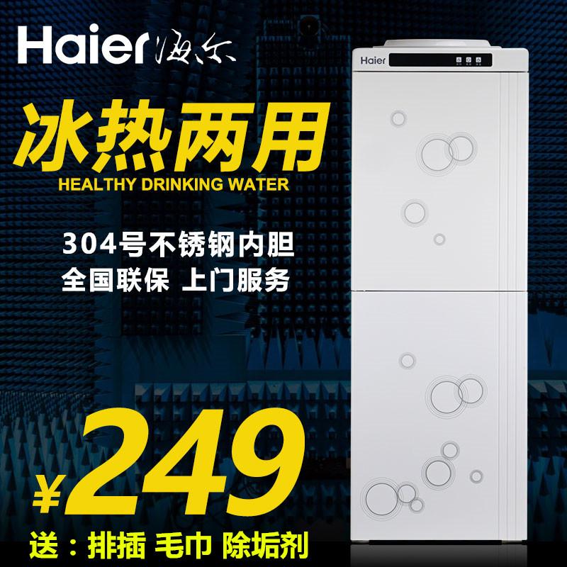 Haier/ haier распылитель вертикальный горячая и холодная лед теплый домой энергосбережение охлаждение отопление офис комната кипяток машинально