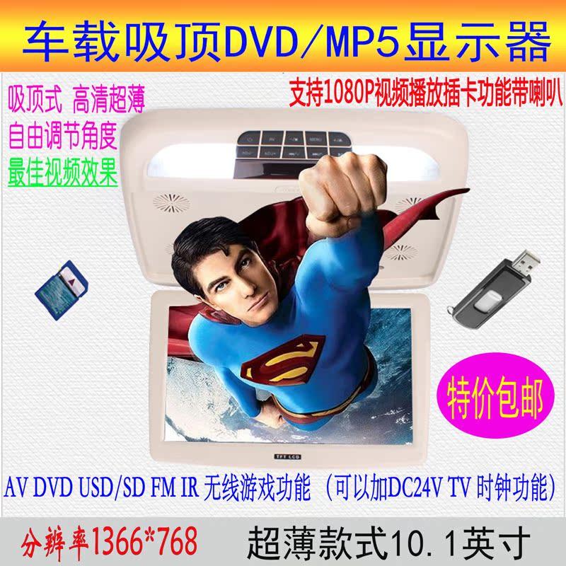��d吸��@示器高清DVD��l�C10.1寸USB�V告�C屏�戎美�叭插卡MP5