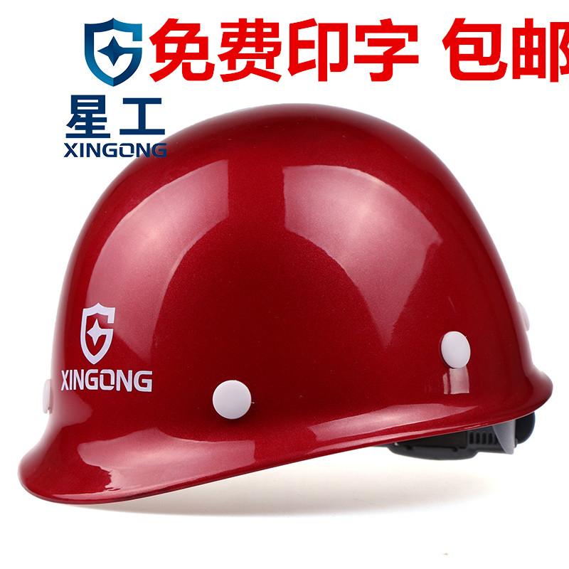 星工安全帽工程工地建筑施工劳保防砸领导电工国标头盔加厚定制白