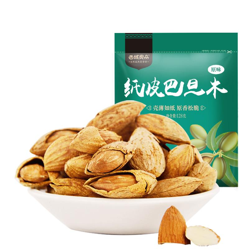 西域良品 新疆原味紙皮巴旦木128g 新疆 堅果炒貨