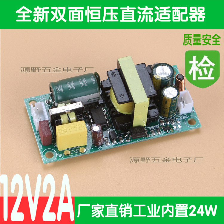 Изоляция 12V2A переключатель адаптер питания совет 100-240V поворот 12V регуляторы электро монтажная плат