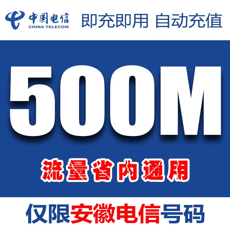 安徽電信流量充值500M 省內流量充值包 2G3G4G 流量包自動充值