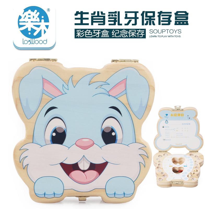 乐木 儿童胎毛生肖兔乳牙盒宝宝纪念品礼物牙齿收藏盒牙屋保存盒