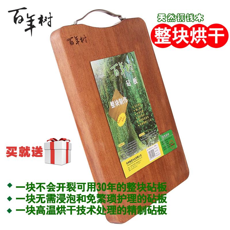 百年樹整塊烘幹不開裂銅錢木剁骨方砧板 實木菜板抗菌整塊木菜板