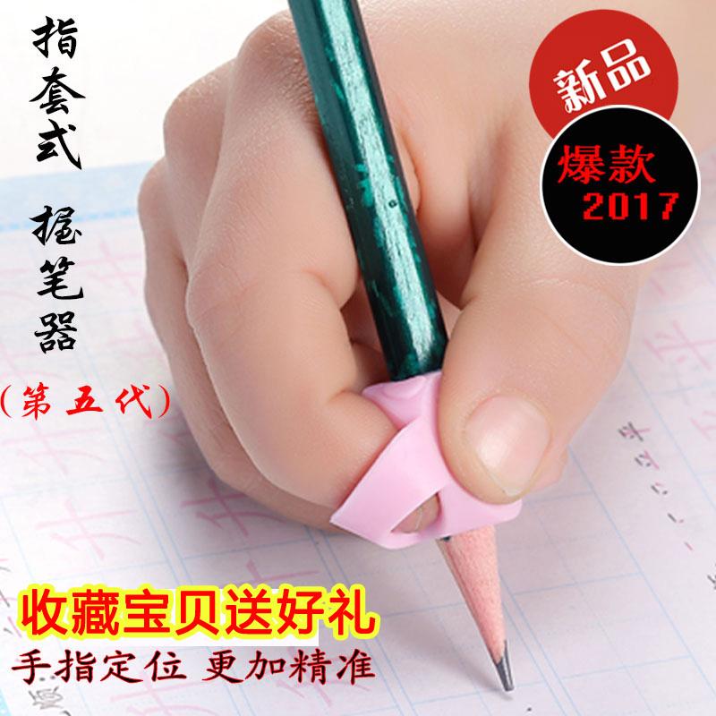好姿视儿童小学生握笔器矫正器铅笔钢笔用幼儿写字姿势握笔纠正器