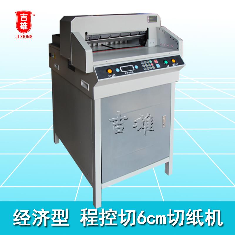 4606R电动厚层切纸机程控精密裁纸机切6cm 红外指示安全 非激光