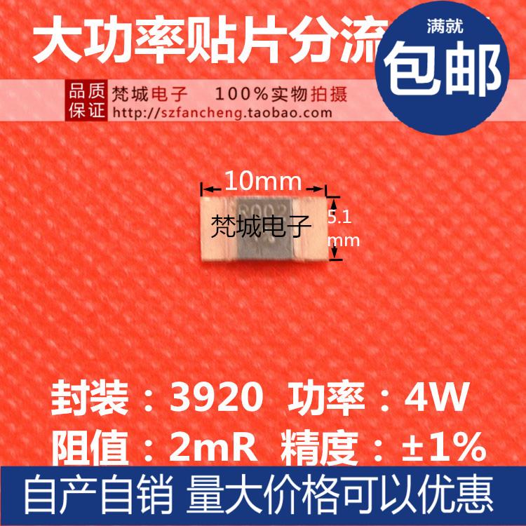 贴片采样电阻 锰铜分流器电阻 3920 4W 2毫欧 2mR R002 精度1%