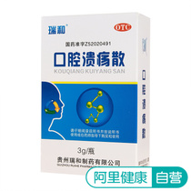 Rui and oral ulcer scatter 3g*1 bottle box oral ulcer Stomatitis