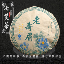 Seven smile tea Authentic mountains fuding white tea old life of eyebrow old white tea 310 grams of white tea cake