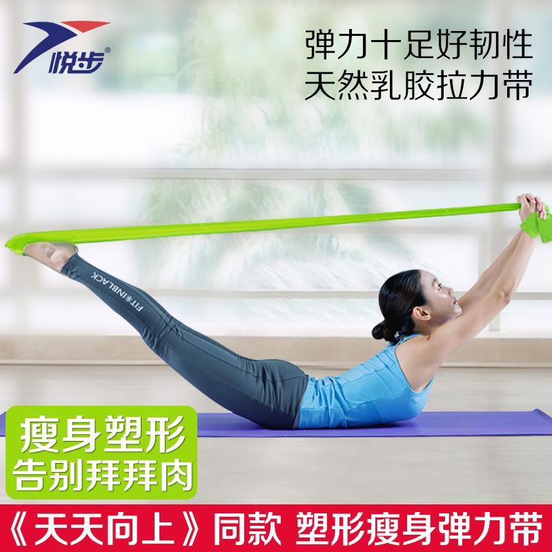 【天天向上推荐】瑜伽拉力带男女士健身拉伸弹力带力量训练阻力带