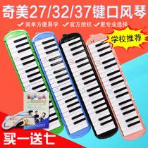 Chimei 37 key Mouth Chin Ann Zhe 32 keys 27 keys children students Classroom teaching to send blowpipe playing musical instruments