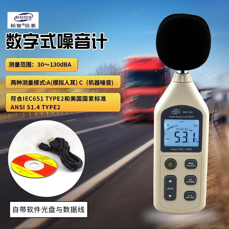Знак мудрость высокой точности шум звук считать мера шум звук обнаружить инструмент звук шум звук тест инструмент филиал моллюск инструмент звук уровень считать с мягким модель