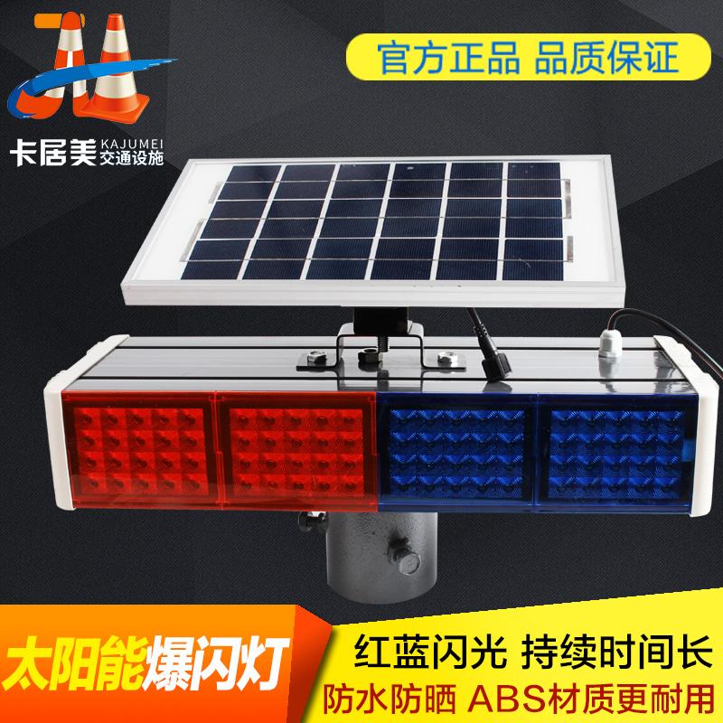 太阳能爆闪灯 道路LED施工灯路障四灯双面警示灯太阳能信号频闪灯
