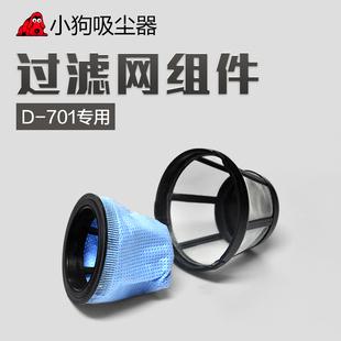 小狗吸尘器D-701配件滤网组件共2个