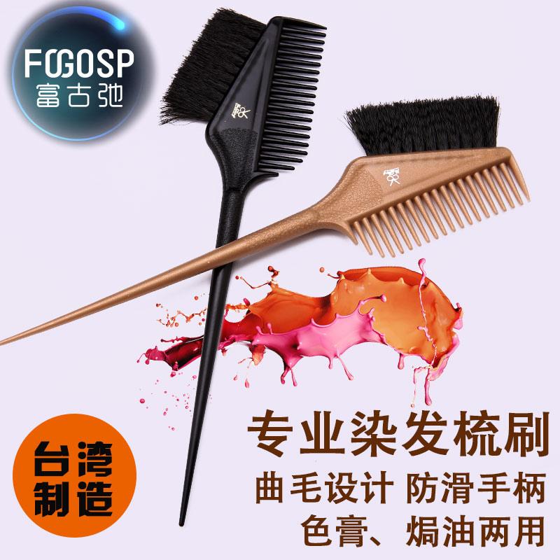 FOGOSP/富古弛美发染发工具 染发梳子 焗油梳 焗油刷子 台湾制造