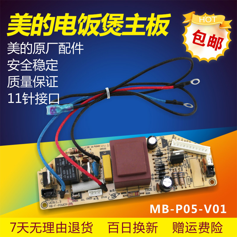美的电饭煲电源/电脑板MB-FD402/MB-FD302/FD502/FS306线路板
