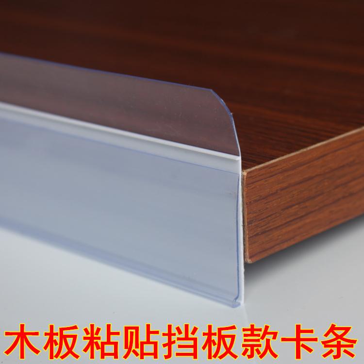 货架标签条 木板粘贴条 标价条 价格条 价签条 挡板贴面条 透明条
