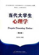 當代大學生心理學(第2版)  博庫網