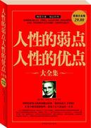 正版 人性的弱點 人性的優點大全集 超值白金版 卡耐基 正版成功勵志心理學書籍 暢銷的人生指南 新華書店正版書籍