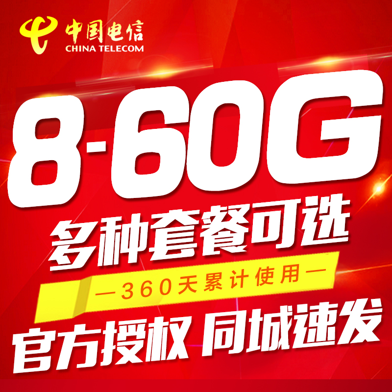 上海電信4g無線上網卡本地含全國漫遊純流量卡手機流量上網卡包年