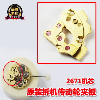 2671 movement driving wheel splint 2671 accessories movement accessories watch accessories online watch repair table