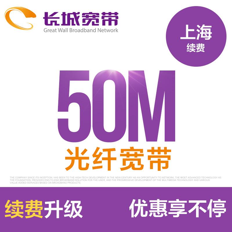 上海長城寬帶 50M光纖寬帶 續費提速 老用戶續費 特惠