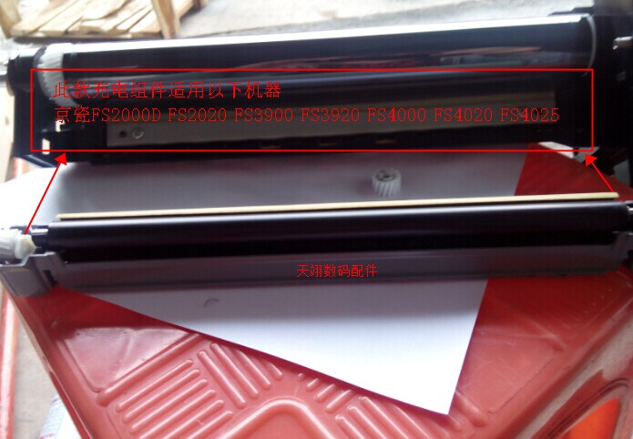京瓷FS3900 FS4000 FS6950 FS6970 FS4020 FS3920充电辊 充电组件