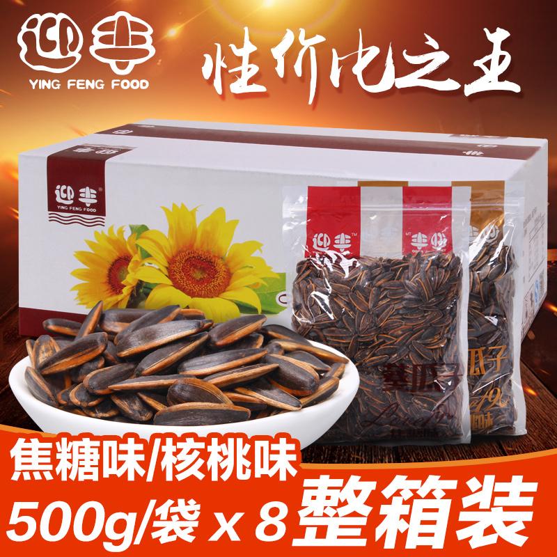 迎丰焦糖核桃味大颗粒葵瓜子500g*8袋 整箱零食坚果炒货批发