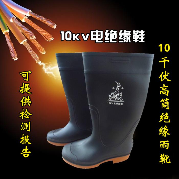 Wuyang 10KV изоляция сапоги подлинный электрик вода обувной резина изоляция сапоги противо высокое давление электричество труд страхование клей обувной
