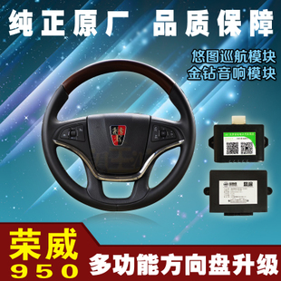 Roewe 950 modified special upgrade multifunction steering wheel cruise control buttons Volume control Bluetooth phone