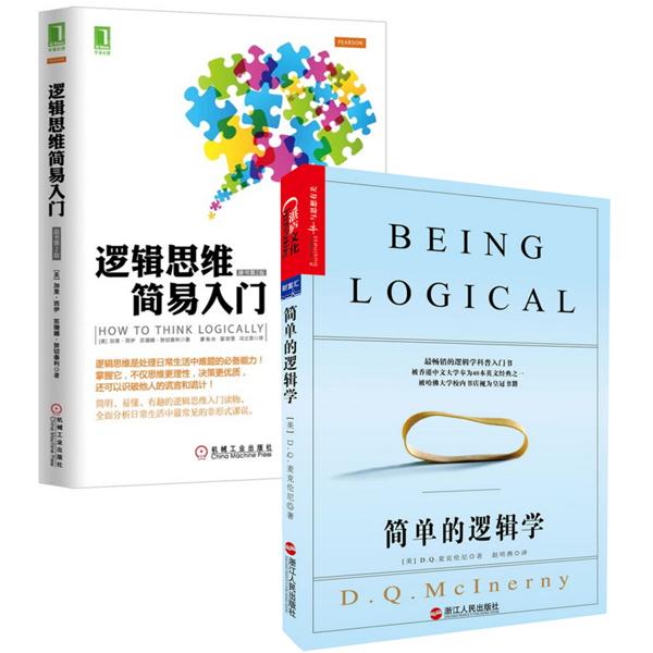 正版现货 简单的逻辑学+逻辑思维简易入门 全套共2册  (美)加里・西伊 改变你思维世界 逻辑思维指南畅销书籍 杨玉琪的另类谋略