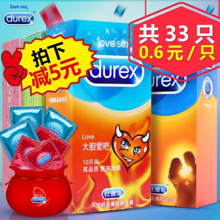 杜蕾斯 各种超薄凸点螺纹避孕套33个,满减+劵后9.9元包邮