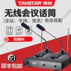 Takstar得勝 TC-2R無線會議話筒一拖二麥克風手持鵝頸式耳麥頭戴式 桌面會議專業胸麥舞臺演出 電腦視頻會議